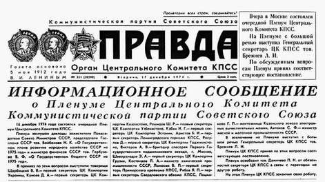 gazeta-pravda